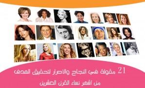 21 مقولة في النجاح والاصرار لتحقيق الهدف من اشهر نساء القرن العشرين