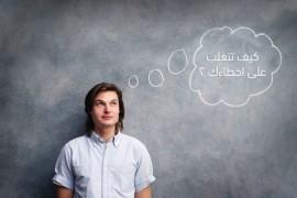 10 مقولات لتحفيز الذات والتغلب على الاخطاء